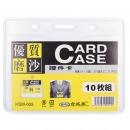 合式美 HSM-005 高级软质磨砂证件卡 10...