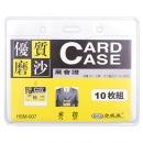 合式美 HSM-007 高级软质磨砂证件卡 10...