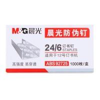 晨光(M&G)ABS92725 12号防伪订书钉 24/6 1000枚/盒