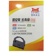 扬帆耐立(YFHC)LQ670K 色带架(包含芯)(适用于LQ-670K/680K/250