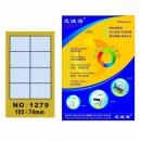 龙诚海 1279 不干胶标签打印纸 8格 105...