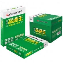 齐心(COMIX) C4774-5 晶纯高速王复印纸 A4 70克 5包/箱