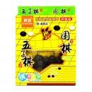 好彩(GOODCOLOR)G-4053 围棋vs五子棋 套装 (白子1盒 黑子1盒)