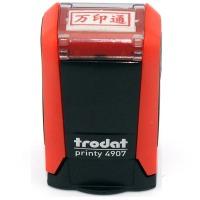 【可定制】卓达(trodat)4908 回墨印章 人名章 可刻字 印记尺寸最大13*6mm