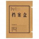 进口 加厚600g牛皮纸档案盒 A4 背宽50mm 单个装