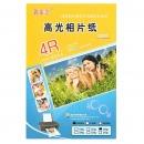 鑫莱美 4R/6寸 210g高光背印相片纸 10...