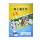 鑫萊美 A3 210g高光背印相片紙 20張/包