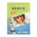 鑫莱美 A4 135g高光背胶相片纸 50张/包