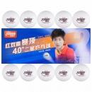 红双喜(DHS)赛顶二星乒乓球40mm 白色 (10只/盒)