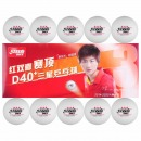 红双喜(DHS)赛顶三星乒乓球40mm 白色 (10只/盒)