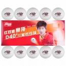 紅雙喜(DHS)賽頂三星乒乓球40mm 白色 (10只/盒)