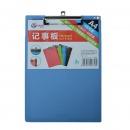 富得快 FE7678 記事板夾/文件板夾 藍色