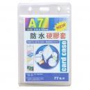 国产 A7 通用证件卡套/胸卡证件卡套/保护卡套...