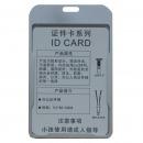国产 铝合金胸卡卡套/证件保护卡套 中号 10个...