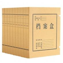 得力(deli)5922 高质感牛皮纸档案盒 A4/50mm 10只装