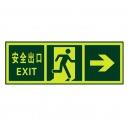 安全出口右指示牌 荧光墙贴 QT-3出口右