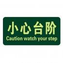 消防荧光贴 小心台阶地贴 绿色