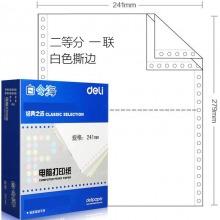 得力(deli)白令海B241-1 (白色撕边)电脑打印纸(1000张/箱)二等分