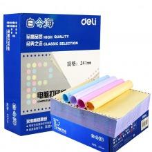 得力(deli)白令海B241-3 电脑打印纸(彩色撕边)(1000张/箱)二等分