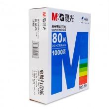 晨光(M&G)APYY7C31B 电脑打印纸 80列彩色可撕边 241-5 五联二等分/包