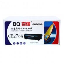 百强(BQ)78A 278XL 黑色硒鼓(适用惠普P1566 P1606dn M1536dnf)