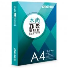 得力(Deli)Z7502 木尚復印紙 A4 70G 500張/包 單包裝