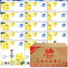 维达(Vinda)V1028 花之韵酒店专用餐巾纸275mm 100张 60包/箱
