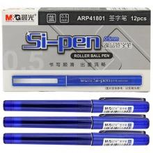 晨光(M&G)ARP41801 直液走珠水性签字笔 0.5mm 蓝色 12支/盒