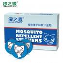 绿之源 植物精油驱蚊卡通贴(30贴)孕妇儿童防蚊贴宝宝驱蚊贴