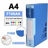 富得快(Fudek)F100AK 标准型资料册 A4 100页 蓝色