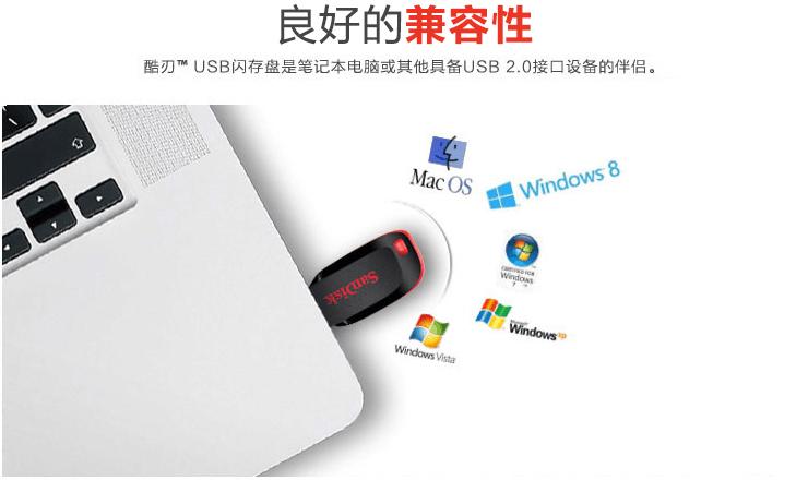 闪迪Cz50-16GB优盘3
