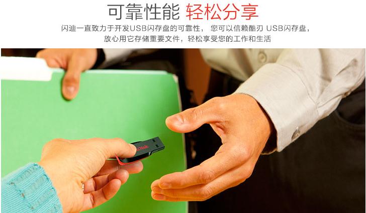 闪迪Cz50-16GB优盘4