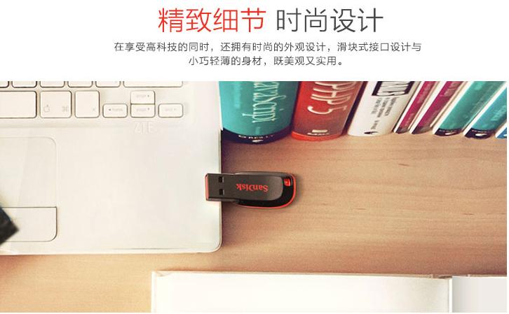 闪迪Cz50-16GB优盘5
