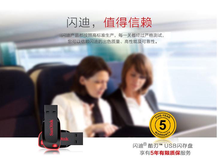 闪迪Cz50-16GB优盘8
