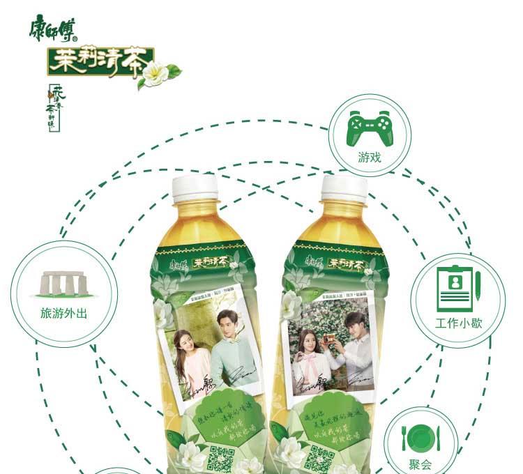 康师傅茉莉清茶3