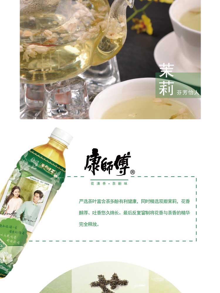 康师傅茉莉清茶9