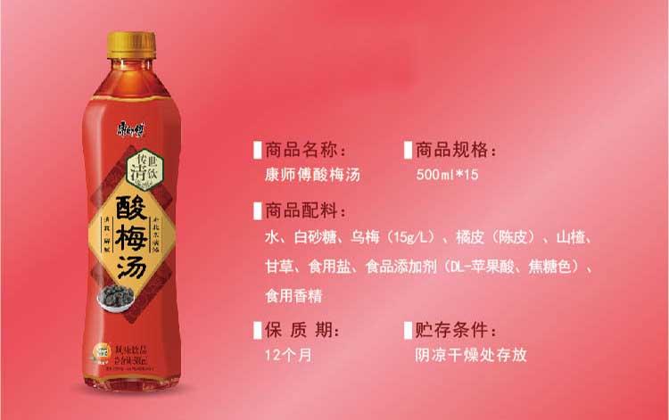 康师傅酸梅汤2