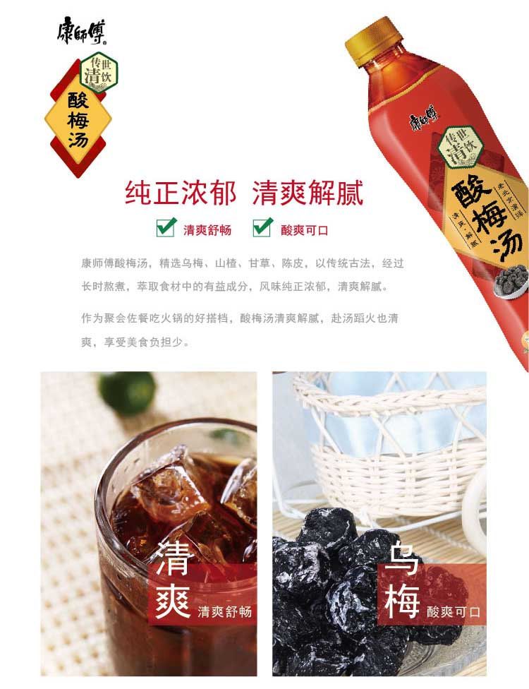 康师傅酸梅汤3