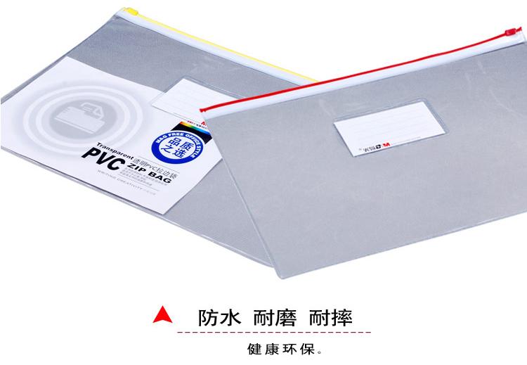 晨光拉边袋,A4文件袋,透明资料袋,ADM94504拉链袋