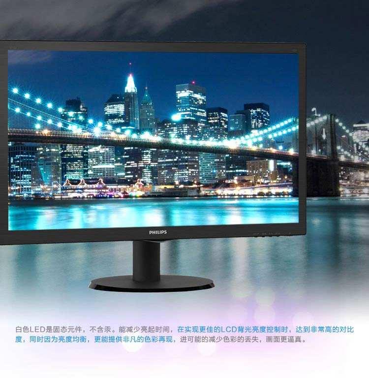 飞利浦显示器,飞利浦液晶显示器,飞利浦223V5LSB2液晶显示器