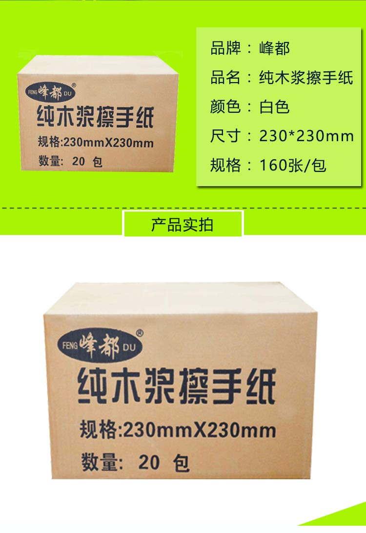 峰都230*230mm酒店专用擦手纸2