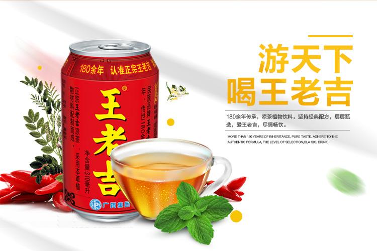 王老吉310ml凉茶3