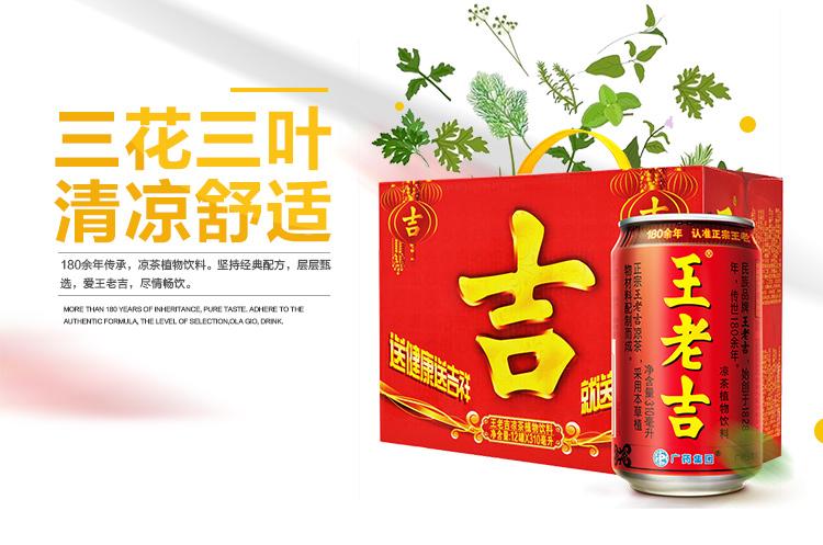 王老吉310ml凉茶4