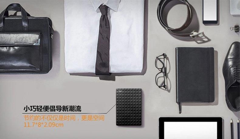希捷1TB移动硬盘5