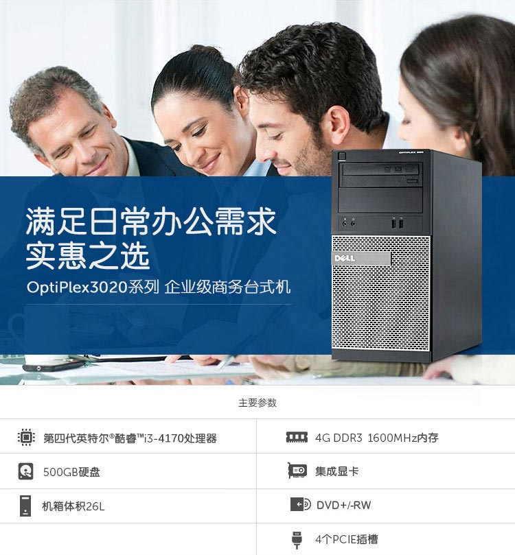 戴尔3020MT台式电脑1