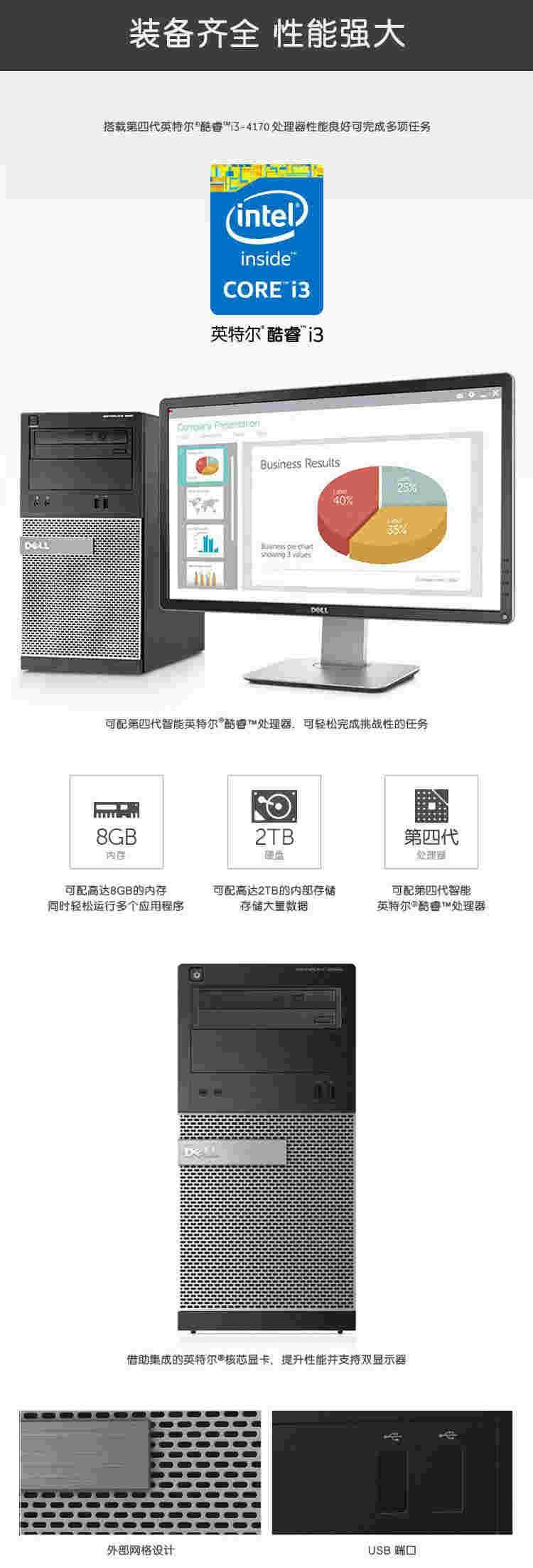 戴尔3020MT台式电脑2