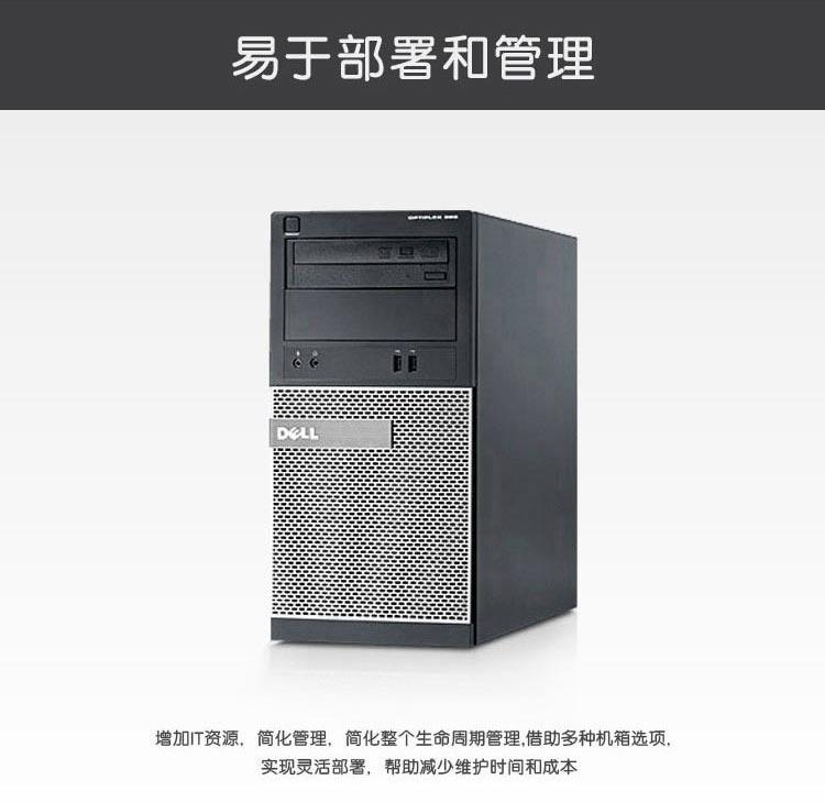 戴尔3020MT台式电脑4