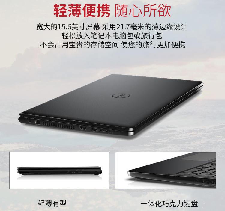 戴尔3559电脑6