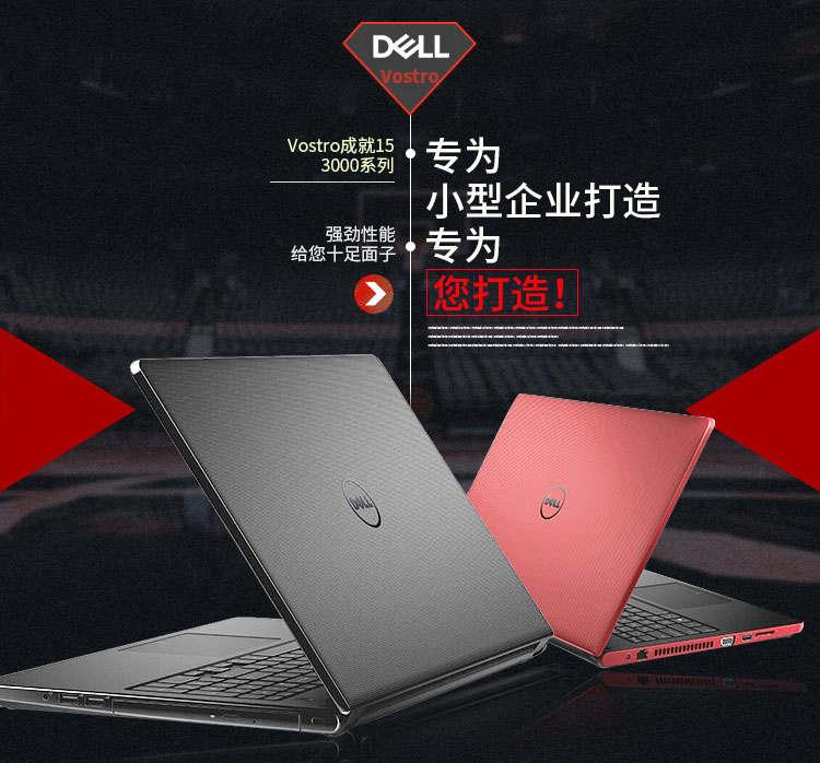 戴尔3559电脑1