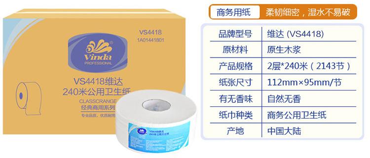 维达VS4418大盘纸2
